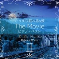 Relax α Wave Star Wars Main Title (ピアノ) [『スター・ウォーズ』より]