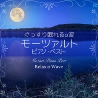 Relax α Wave ディヴェルティメント第15番 変ロ長調 第4楽章 (ピアノ)