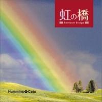 Humming Cats 虹の橋 Rainbow Bridge