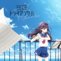 ChouCho Tomorrow is another day