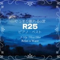 Relax α Wave 千本桜 (ピアノ)