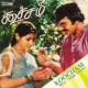Gangai Amaren Koocham (Original Motion Picture Soundtrack)