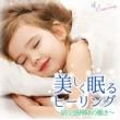 RELAX WORLD 美しく眠るヒーリング ~副交感神経の働き~