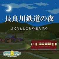 さくらももこ と やまたろう 長良川鉄道の夜