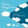 ヒーリング・ライフ アシタカせっ記(『もののけ姫』より)(ピアノ)
