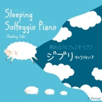 ヒーリング・ライフ 眠れるソルフェジオ・ピアノ ジブリ・セレクション