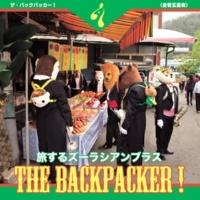 ズーラシアンブラス THE BACKPACKER!