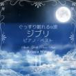 Relax α Wave ぐっすり眠れるα波~ジブリ ピアノ・ベストⅡ