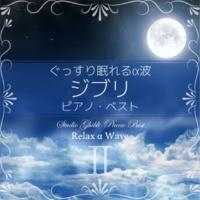 Relax α Wave 時には昔の話を (ピアノ)