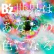 B'z 世界はあなたの色になる
