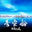 湘南乃風 青空船