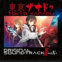 Falcom Sound Team jdk 東亰ザナドゥ オリジナルサウンドトラックII =eX+