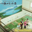 The Screen Tones 昼のセント酒O.S.T