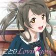 南ことり (CV. 内田 彩) from μ's ラブライブ! Solo Live! from μ's 南ことり ことりLovin'you