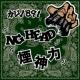 NG HEAD 煙神力