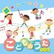 ひばり児童合唱団 小さな世界