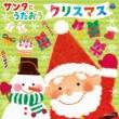 内田順子/森の木児童合唱団 あわてんぼうのサンタクロース