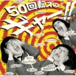 ザ50回転ズ 『50回転ズのギャー!! +17』〜10th Anniversary Edition〜