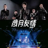 Ekin Cheng/Jordan Chan/Michael Tse/Chin Kar Lok/Jerry Lamb Years Of Friendship (Live)