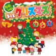 The Countdown Kids Jingle Bells (えいごのうた)