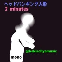 @kakicchysmusic ヘッドバンギング人形 -mono- / 2 minites -mono-