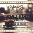 Various Artists ゆったり聴きたいカフェBGM~贅沢時間に上質ヨーロピアン・ジャズ・ベスト