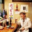 小松政夫 親父の名字で生きてます