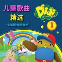 Didi & Friends Didi & Friends Lagu Kanak-Kanak, Vol. 1 (Mandarin)