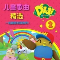 Didi & Friends Nana ada Happy Bear (Mandarin)