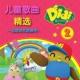 Didi & Friends Didi & Friends Lagu Kanak-Kanak, Vol. 2 (Mandarin)