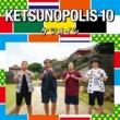 ケツメイシ KETSUNOPOLIS 10