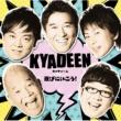 KYADEEN(キャディ~ン) 遊びにいこう!
