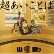 LGMonkees 超あいことば -THE BEST-