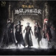聖飢魔II 地獄の再審請求 -LIVE BLACK MASS武道館-