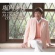 堀内孝雄 堀内孝雄45周年記念オールシングルコレクション