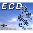 ECD 漫画で爆笑だぁ! (完全版)