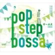 サーカス Pop Step Bossa