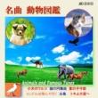 敖立成(馬頭琴) 天空の馬<万馬奔騰>