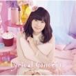 竹達彩奈 Lyrical Concerto