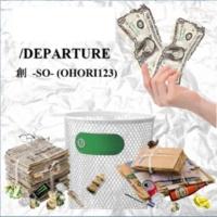 OHORI123(創) DEPARTURE