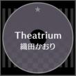 織田かおり Theatrium