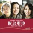 吉俣 良 オリジナルサウンドトラック「阪急電車 片道15分の奇跡」