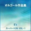 オルゴールサウンド J-POP いつかのメリークリスマス Originally Performed By B'z (オルゴール)