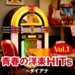 パティ・ペイジ 青春の洋楽HITs vol.1~ダイアナ