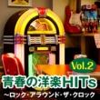カスケーズ 青春の洋楽HITs vol.2~ロック・アラウンド・ザ・クロック