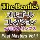オルゴール・プリンセス The Beatlesオルゴールコレクション with ストリングス 「Past Masters Vol.1」