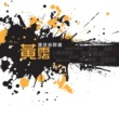 """ジャッキー・チュン Ren Jian Dao (Dian Ying """"Qian Nu You Hun II Ren Jian Dao"""" Ge Qu)"""