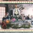 Various Artists ゆったり聴きたいカフェBGM ~ プレミアム・クリスマス・ジャズ・ベスト