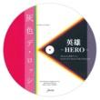 灰色デ・ロッシ 英雄 -HERO-