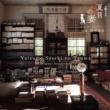 清水靖晃 NHK 土曜ドラマ 「夏目漱石の妻」オリジナル・サウンドトラック